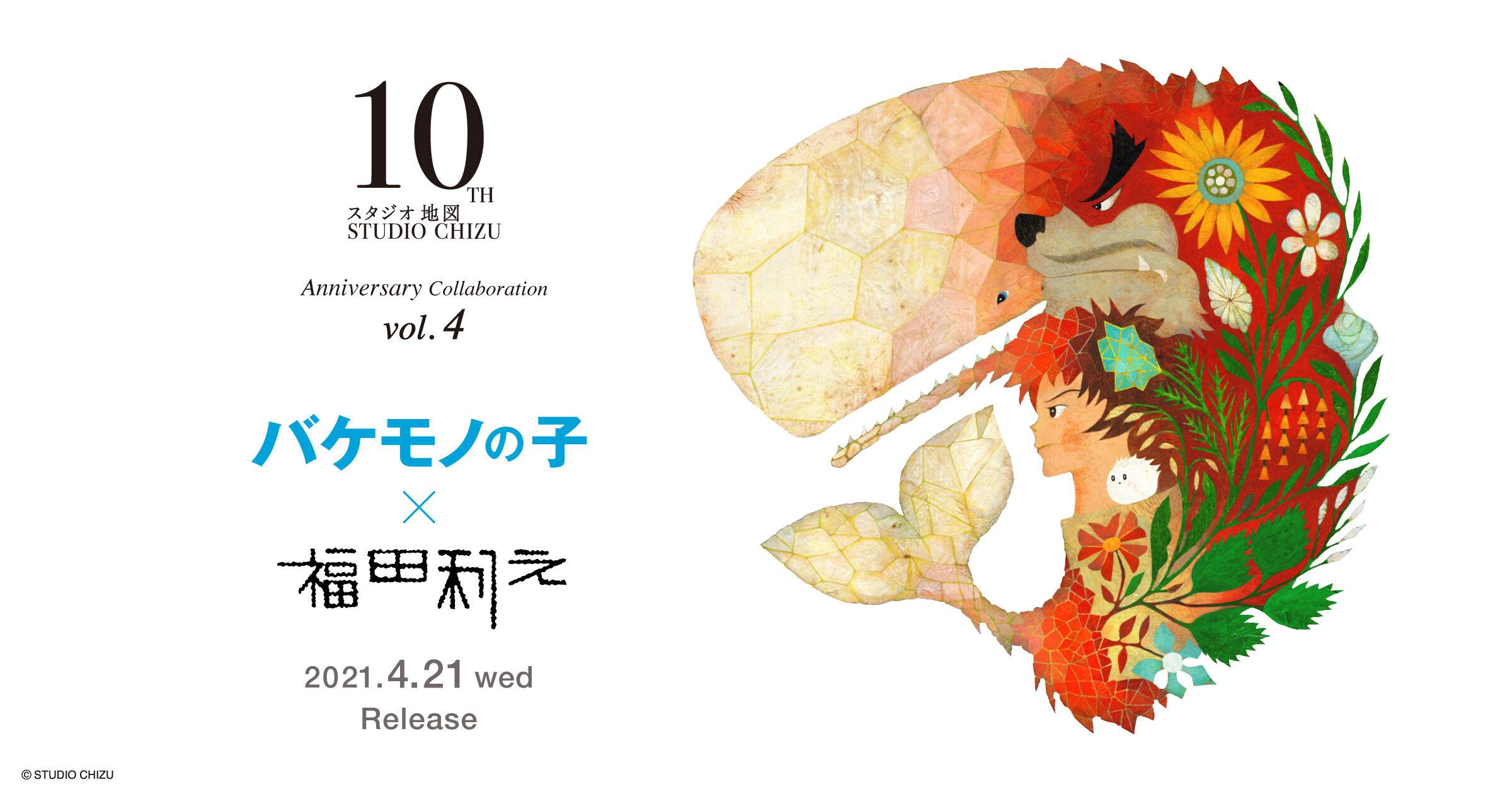 スタジオ地図10周年記念アーティストコラボ アイテム 登場!
