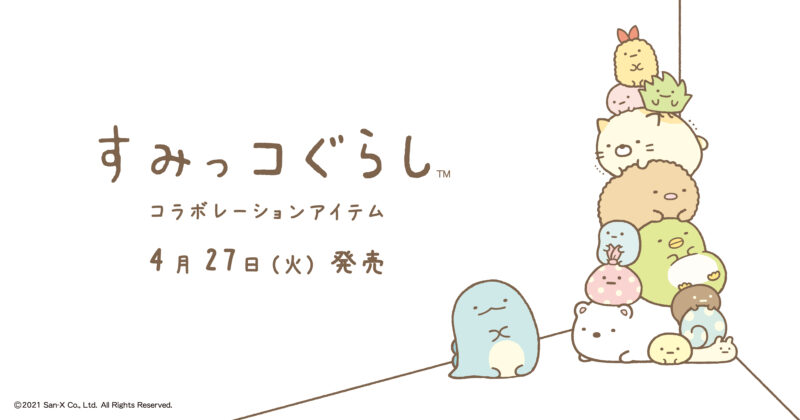 すみっコぐらし コラボレーションアイテム登場!