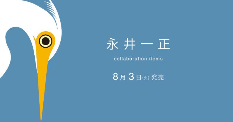 永井一正 コラボレーションアイテム登場!